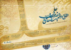 اینفوگرافیک زندگی امام علی از تولد تا غدیر