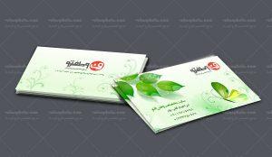 کارت ویزیت رایگان حفاظت محیط زیست