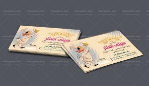 کارت ویزیت رایگان بستنی فروشی