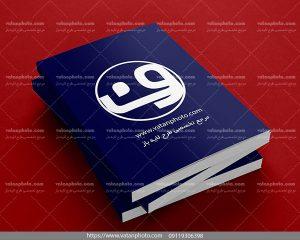موکاپ جلد سه کتاب روی هم