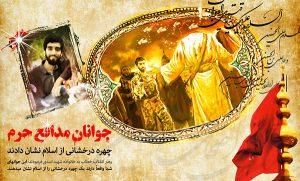 پوستر شهید حججی به مناسبت محرم