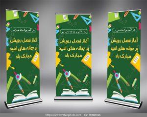 استند تبریک بازگشایی مدارس