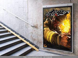 طرح لایه باز روز آتش نشانی