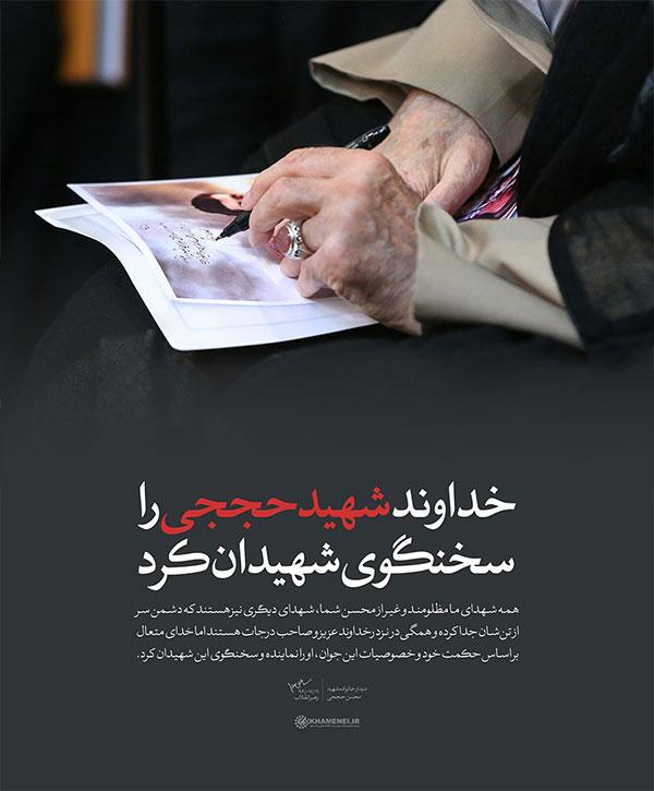 پوستر سخنان رهبری پیرامون شهید حججی