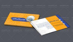 طرح لایه باز کارت ویزیت نقشه برداری