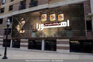 تابلو فروشگاه صنایع دستی