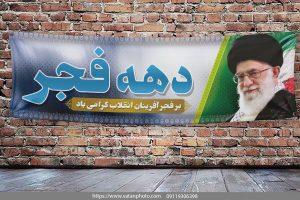 طرح لایه باز تبریک دهه فجر 22 بهمن