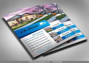 تراکت لایه باز تبلیغاتی مشاور املاک خانه و ساختمان