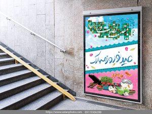 طرح لایه باز بنر شهری تبریک عید نوروز