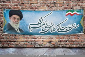 طرح لایه باز سال حمایت از کالای ایرانی