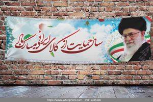 طرح لایه باز حمایت از کالای ایرانی شعار 97