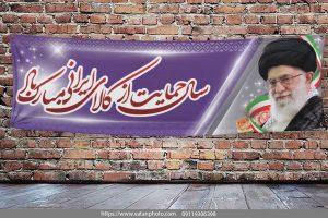 طرح لایه باز نام سال 97 سال حمایت از کالای ایرانی