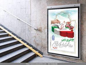 طرح لایه باز بنر شهری روز جمهوری اسلامی