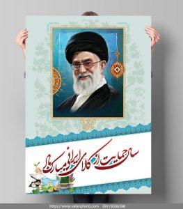 بنر شهری حمایت از کالای ایرانی