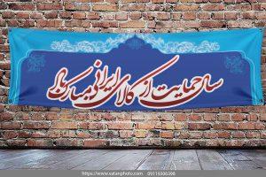 بنر شعار 97 سال حمایت از کالای ایرانی