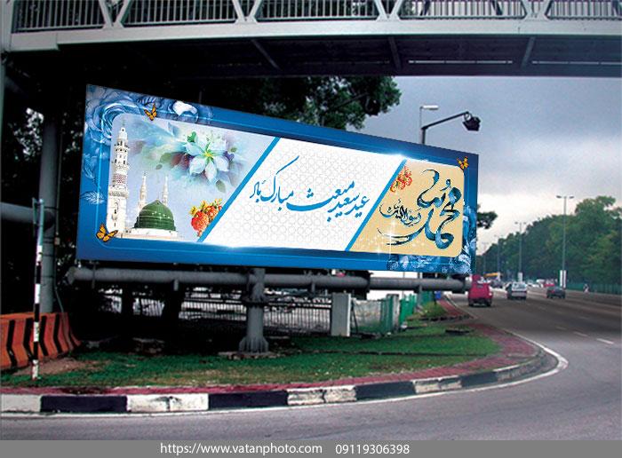 طرح لایه باز بنر تبریک عید مبعث