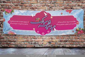 طرح لایه باز بنر تبریک عید سعید فطر