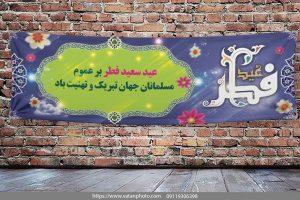 طرح لایه باز بنر تبریک عید فطر