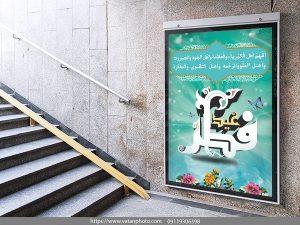 طرح لایه باز بنر شهری تبریک عید سعید فطر