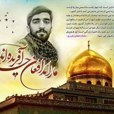 پوستر شهید حججی به مناسبت محرم 1