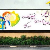 طرح لایه باز تبریک بازگشایی مدارس psd